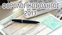 Φορολογικός Οδηγός 2013
