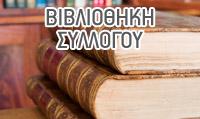 Βιβλιοθήκη Συλλόγου